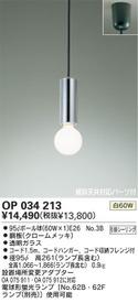 Op034213