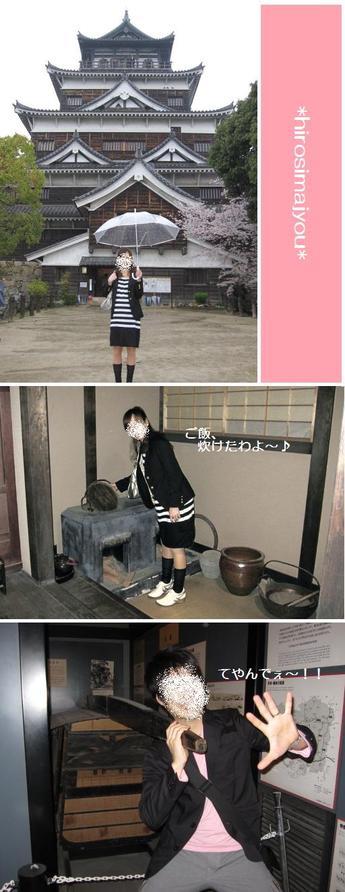 Hirosimajyou_2
