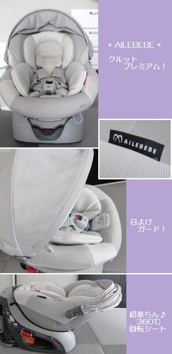 Childseat1